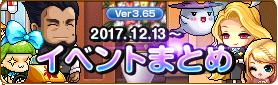 12/13イベントまとめ