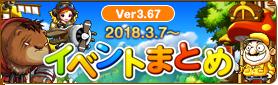 3/7イベントまとめ