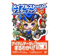 メイプルストーリー マスターブック アイテム編 2008.7バージョン