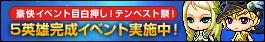 豪快イベント目白押し!テンペスト祭!5英雄完成イベント実施中!