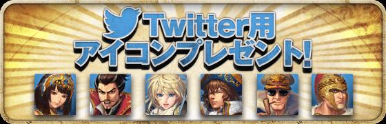ドミネーションズ / Twitterアイコン配布キャンペーン