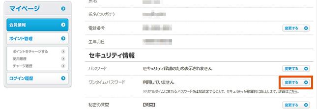 ワンタイムパスワードの利用設定