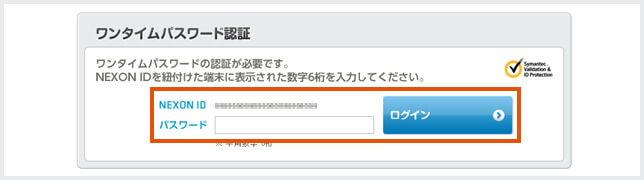 ワンタイムパスワードログイン