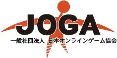 JOGA 一般社団法人日本オンラインゲーム協会