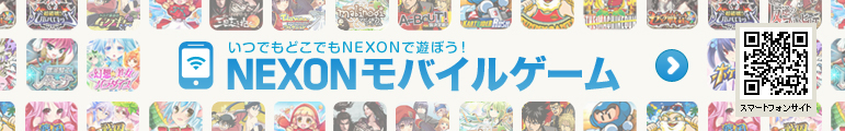 NEXONNEXON