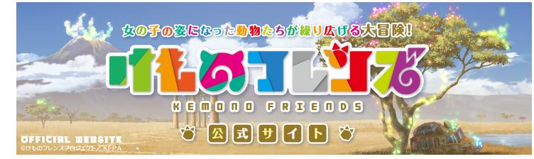 アニメ公式サイト!