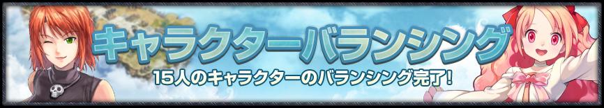キャラクターバランシング 15人のキャラクターのバランシング完了!