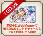 webmoneyカード(500point)[100名様]