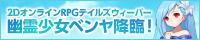 2DオンラインRPGテイルズウィーバー幽霊少女「ベンヤ」、生身で降臨!
