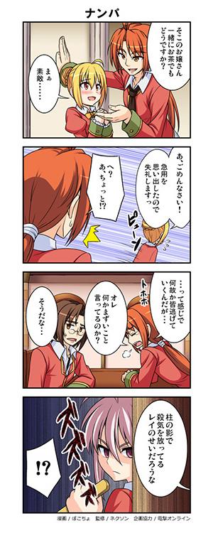 【第11話】ナンパ
