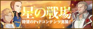 PvPコンテンツ「星の戦場」公開