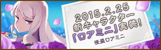 新キャラクター「ロアミニ」登場
