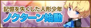 新キャラクター「ノクターン」登場