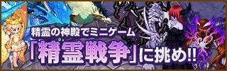 ダンジョン「精霊の神殿」にミニゲーム「精霊戦争」登場