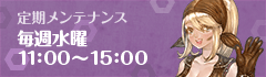 定期メンテナンス毎週水曜11:00~15:00