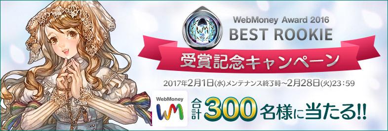 WebMoney Award 2016