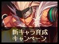 【終了】新キャラクター育成キャンペーン