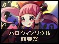 【終了】ハロウィンソウル収穫祭