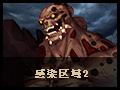 【終了】感染区域2
