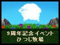 【終了】9周年ひつじ牧場