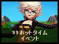 【終了】99ホットタイムイベント