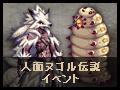 【終了】人面ヌゴル伝説イベント