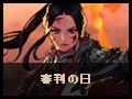 【終了】女プリースト2次覚醒イベント 審判の日