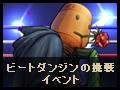 【終了】ビートダンジンの挑戦イベント