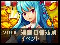 2018週間目標達成!イベント