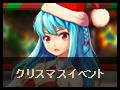 【終了】クリスマスイベント