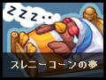 【終了】スレニーコーンの夢