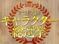 【終了】キャラクター総選挙