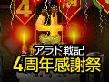 【終了】アラド戦記4周年感謝祭
