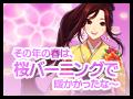 【終了】その年の春は、桜バーニングで暖かかったな~