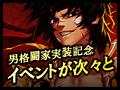 【終了】男格闘家実装記念イベント
