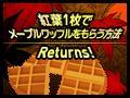 【終了】紅葉1枚でメープルワッフルをもらう方法Returns!