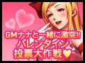【終了】バレンタイン投票大作戦