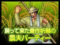 【終了】戻ってきた豊作祈願の農夫パーティ