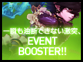 EVENT BOOSTER!!