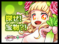 【終了】1日に2回! 探せ、宝物?!イベント