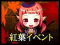 【終了】紅葉イベント
