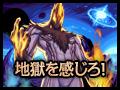 【終了】地獄パーティーイベント