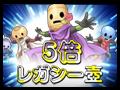 5倍レガシー壺イベント