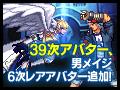 【終了】アバター壺からレアアバター登場確率3倍アップイベント