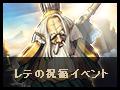 【終了】レテの祝福イベント