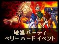【終了】地獄パーティベリーハードイベント