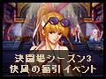 【終了】決闘場シーズン3 快凪の福引イベント