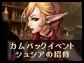 【終了】シュシアの招待イベント