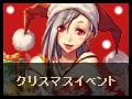 【終了】ホワイトクリスマスイベント