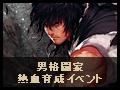 【終了】男格闘家熱血育成イベント